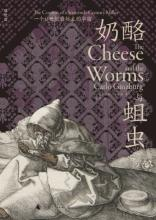 Carlo Ginzburg: The Cheese and the Worms (China)